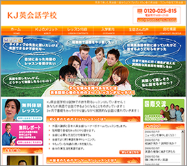 KJ英会話学校様 【企画・デザイン】株式会社イロトリ